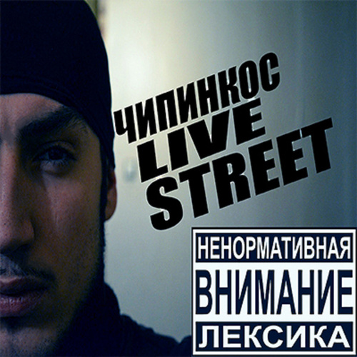 Play & Download Street Live by Чипинкос | Napster