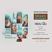 Play & Download ฝืน (From