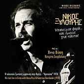 Nikos Xilouris (Νίκος Ξυλούρης):