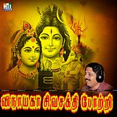 Vinayaga Sivasakthi Potri by Various Artists