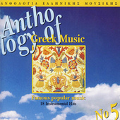 Play & Download Famous Popular Music - Anthologia Tis Ellinikis Mousikis Vol. 5 (Anthology Of Greek Music Vol. 5) by Various Artists | Napster