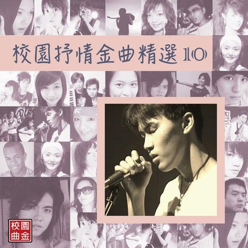 校園抒情金曲精選10 by Various Artists