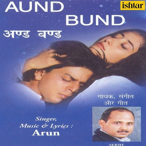 Aund Bund by Arun