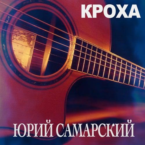 Play & Download Tiny by Yuriy Samarskiy | Napster