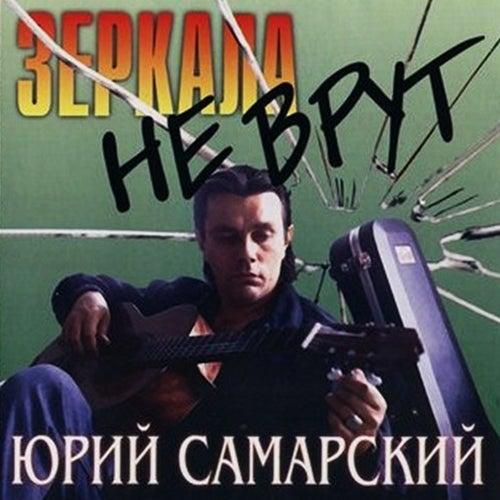 Play & Download Mirrors Do not Lie by Yuriy Samarskiy | Napster