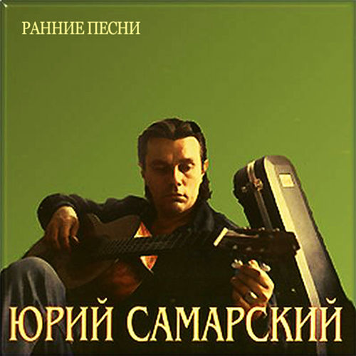 Early Songs by Yuriy Samarskiy