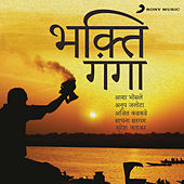 Bhakti Ganga by Various Artists