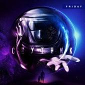 Спутник by Friday