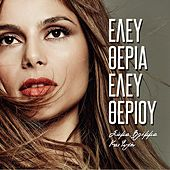 Play & Download Soma Vlema Kai Psychi by Eleftheria Eleftheriou (Ελευθερία Ελευθερίου) | Napster