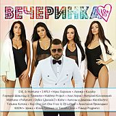 Вечеринка 18+ by Various Artists