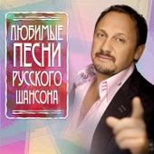 Любимые песни русского шансона by Various Artists