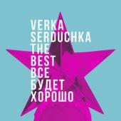 Всё будет хорошо (The Best of Verka Serduchka) by Various Artists