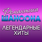 Романтика шансона (Легендарные хиты) by Various Artists
