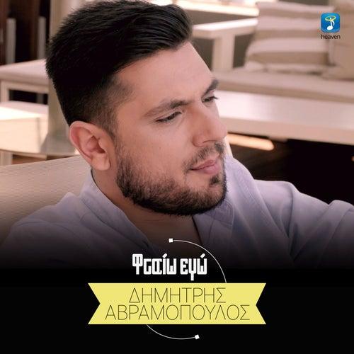 Dimitris Avramopoulos (Δημήτρης Αβραμόπουλος):