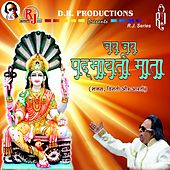 Jai Padmavati Mata by Various Artists