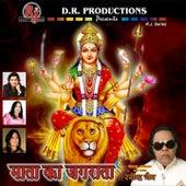 Mata Ka Jagrata by Various Artists