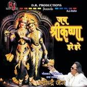 Jai Shree Krishna Hare Hare by Various Artists