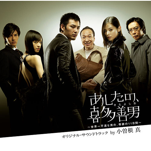 Play & Download Ashitano Kitayoshio Original Soundtrack by Makoto Ozone   Napster