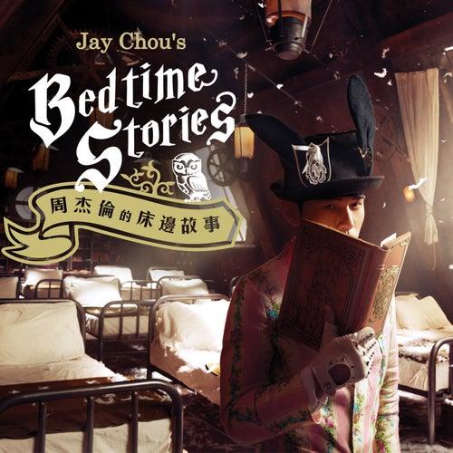 Bu Gai by Jay Chou