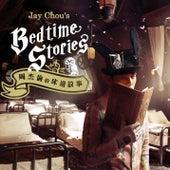 Qian Shi Qing Ren by Jay Chou