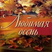 Любимая осень by Various Artists
