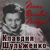 Песни Великой Победы by Клавдия Шульженко