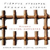 Fylaki Ypsistis Asfaleias [Φυλακή Υψίστης Ασφαλείας] by Giorgos Dalaras (Γιώργος Νταλάρας)