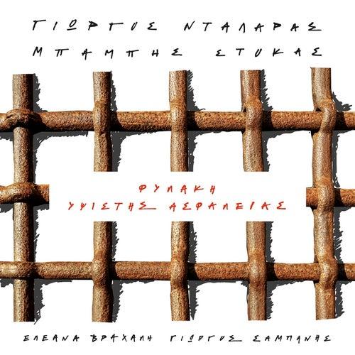 "Giorgos Dalaras (Γιώργος Νταλάρας): ""Fylaki Ypsistis Asfaleias [Φυλακή Υψίστης Ασφαλείας]"""