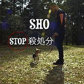 Stop殺処分 by Sho.