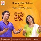 Hridoyer Ekul Okul (Baul Fusion) – Single by Rupankar