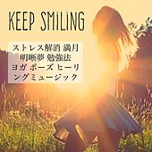 Keep Smiling - ストレス解消 満月 明晰夢 勉強法 ヨガ ポーズ ヒーリングミュージック by S.P.A