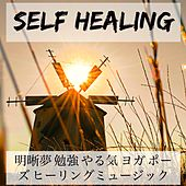 Self Healing - 明晰夢 勉強 やる気 ヨガ ポーズ ヒーリングミュージック by S.P.A