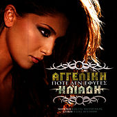 Play & Download Pote Den Efiges by Aggeliki Iliadi (Αγγελική Ηλιάδη) | Napster