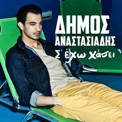 "Dimos Anastasiadis (Δήμος Αναστασιάδης): ""S 'Eho Hasei [Σ' Έχω Χάσει]"""