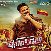 Tiger Galli (Original Motion Picture Soundtrack) by Various Artists