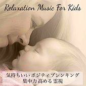 Relaxation Music For Kids - 気持ちいい ポジティブシンキング 集中力 高める 霊視 by Various Artists