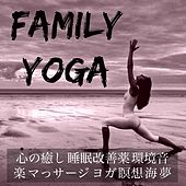 Family Yoga - 心の癒し 睡眠改善薬 環境音楽 マっサージ ヨガ 瞑想 海 夢 by Yoga Music for Kids Masters