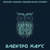 Сборник Модной Танцевальной Музыки - Электро Хаус # 4 by Various Artists