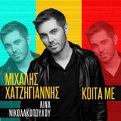 Koita Me [Κοίτα Με] by Michalis Hatzigiannis (Μιχάλης Χατζηγιάννης)