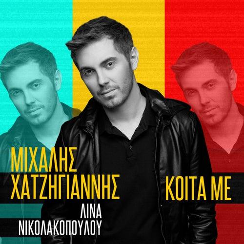 "Michalis Hatzigiannis (Μιχάλης Χατζηγιάννης): ""Koita Me [Κοίτα Με]"""