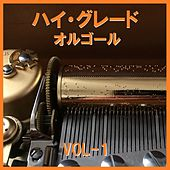 A Musical Box Rendition of High Grade Orgel Vol. 1 by Orgel Sound