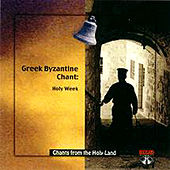 CD 1-Greek Byzantine Chants-Holy Week in Jerusalem by Chants From the Holyland- Choir of the Greek Orthodox Seminary o