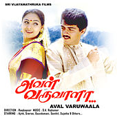 Aval Varuwaala (Original Motion Picture Soundtrack) by Various Artists