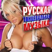 Русская танцевальная музыка by Various Artists