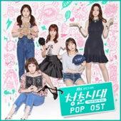 청춘시대 Age of Youth (Official Music from the Korean Tv Drama, Pop Album) by Various Artists