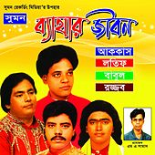 Bethar Jibon by Various Artists