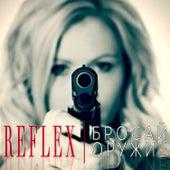 Бросай оружие by Reflex