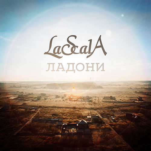 Ладони (cinematic) by LaScala