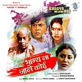 Bhagya Na Jane Koi (Original Motion Picture Soundtrack) by Various Artists
