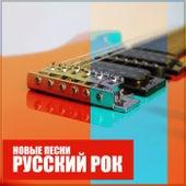 Русский Рок: Новые песни by Various Artists